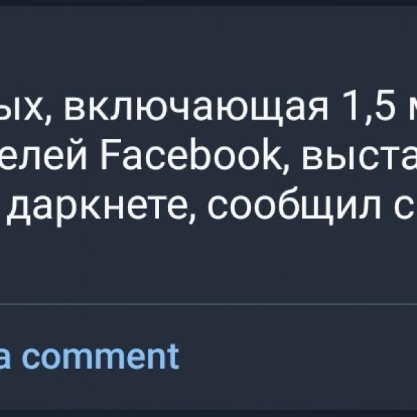 Nagyon nagy a baj a libsi homokozó Facebooknál: a belső üzenetküldő is leállt